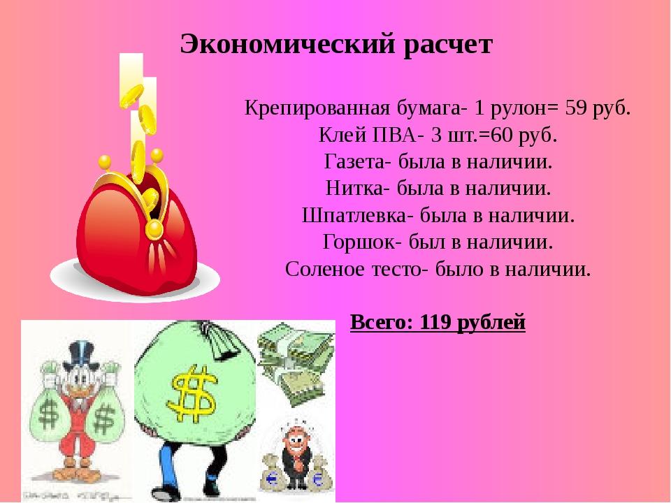 Экономический расчет Крепированная бумага- 1 рулон= 59 руб. Клей ПВА- 3 шт.=6...