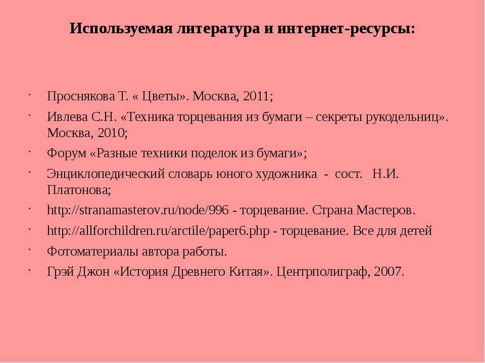 Используемая литература и интернет-ресурсы: Проснякова Т. « Цветы». Москва, 2...
