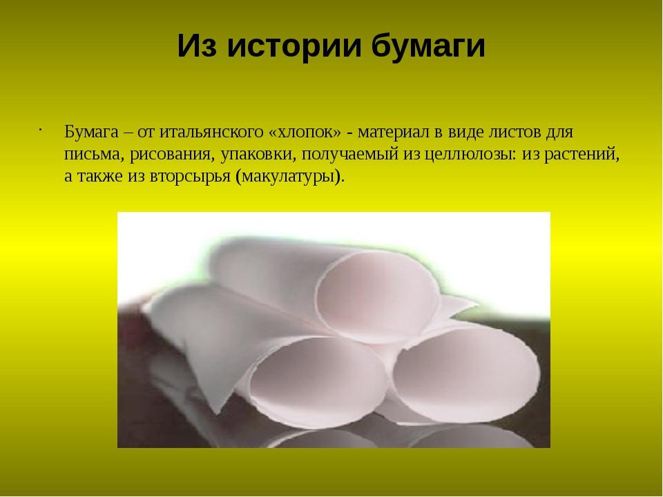 Из истории бумаги Бумага – от итальянского «хлопок» - материал в виде листов...