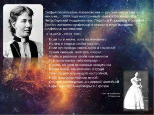 Со́фья Васи́льевна Ковале́вская — русский математик и механик, с 1889 года ин