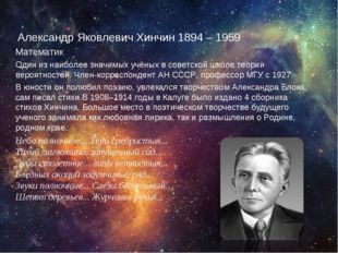 Александр Яковлевич Хинчин 1894 – 1959 Математик Один из наиболее значимых у