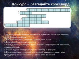 Конкурс - разгадайте кроссворд  1. Одно из основных понятий математики, мож