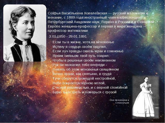 Со́фья Васи́льевна Ковале́вская — русский математик и механик, с 1889 года ин...