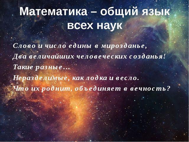 Математика – общий язык всех наук  Слово и число едины в мирозданье, Два ве...
