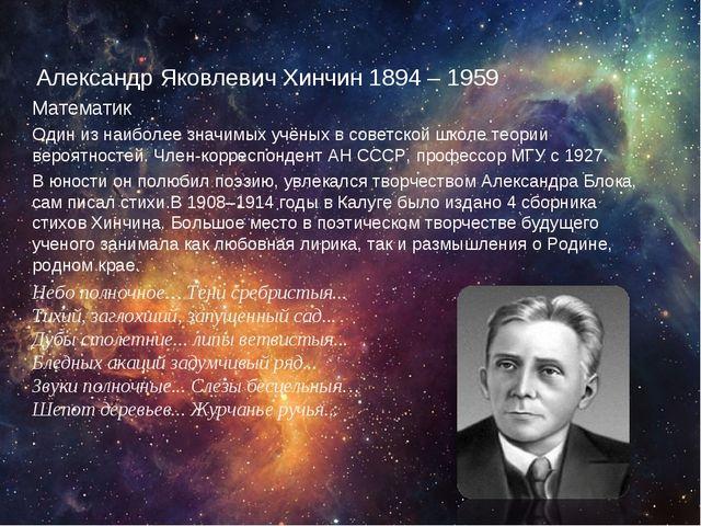 Александр Яковлевич Хинчин 1894 – 1959 Математик Один из наиболее значимых у...