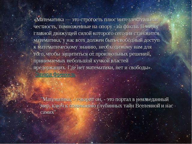 «Математика — это строгость плюс интеллектуальная честность, помноженные на о...