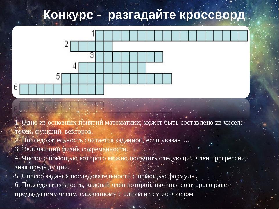 Конкурс - разгадайте кроссворд  1. Одно из основных понятий математики, мож...