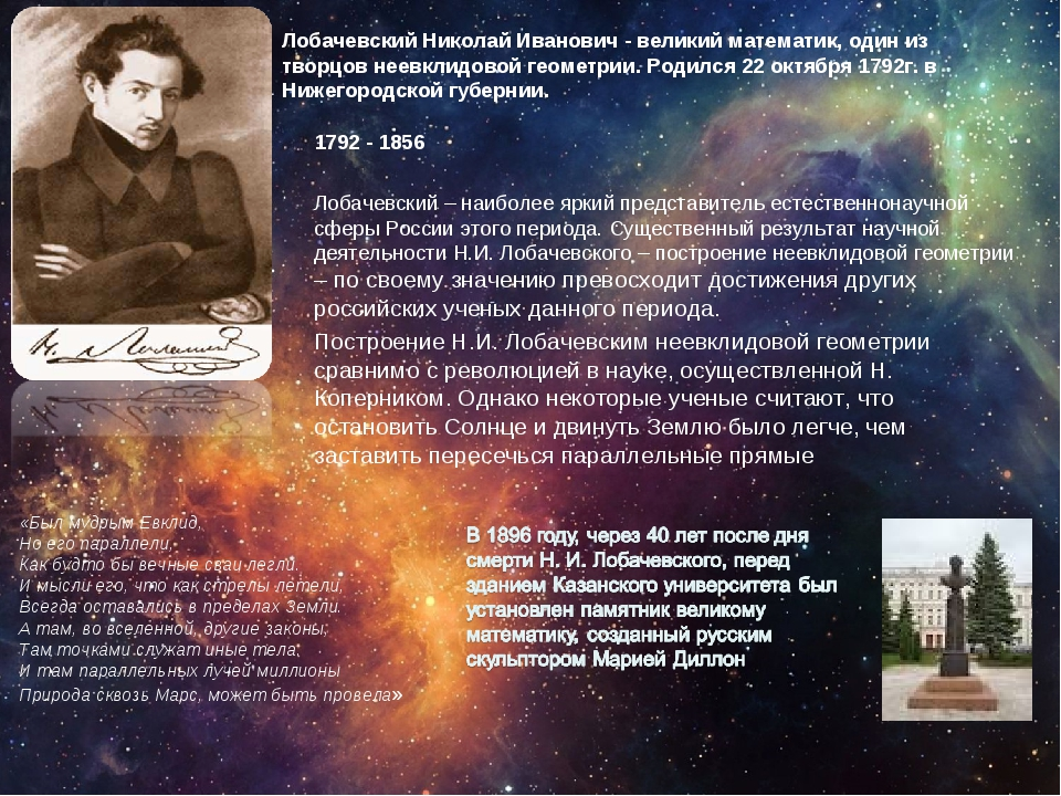 Лобачевский Николай Иванович - великий математик, один из творцов неевклидово...