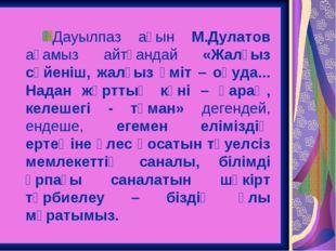 Дауылпаз ақын М.Дулатов ағамыз айтқандай «Жалғыз сүйеніш, жалғыз үміт – оқуда