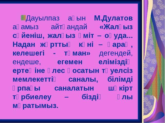 Дауылпаз ақын М.Дулатов ағамыз айтқандай «Жалғыз сүйеніш, жалғыз үміт – оқуда...