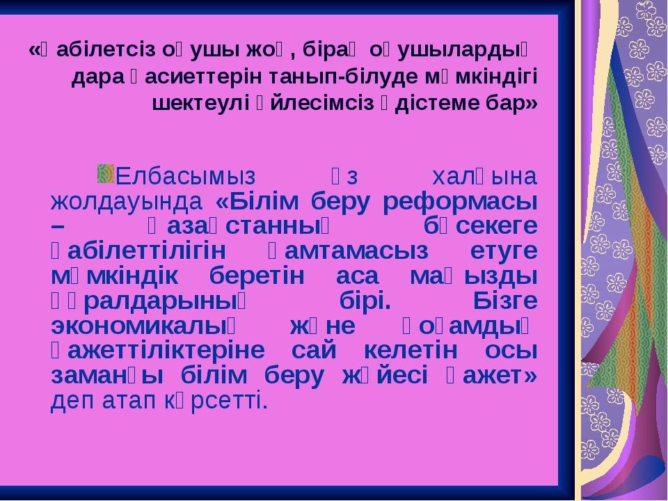 «Қабілетсіз оқушы жоқ, бірақ оқушылардың дара қасиеттерін танып-білуде мүмкін...