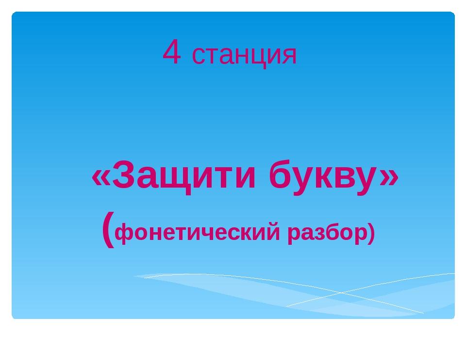 «Защити букву» (фонетический разбор) 4 станция