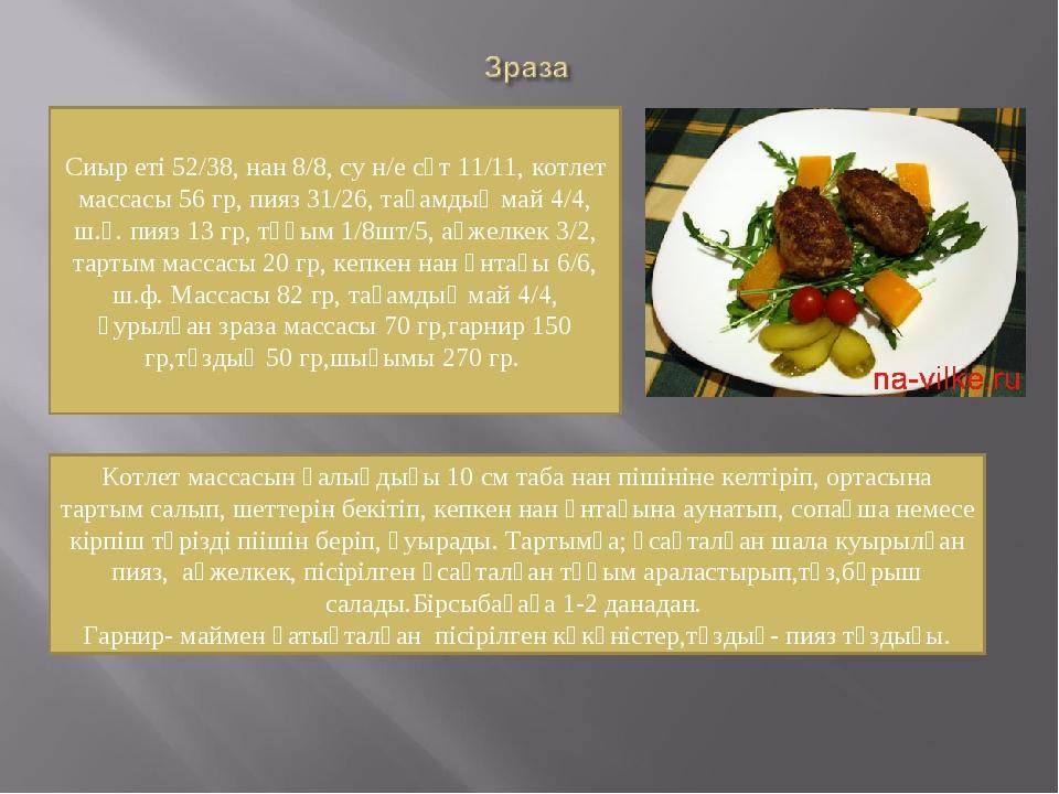 Сиыр еті 52/38, нан 8/8, су н/е сүт 11/11, котлет массасы 56 гр, пияз 31/26,...