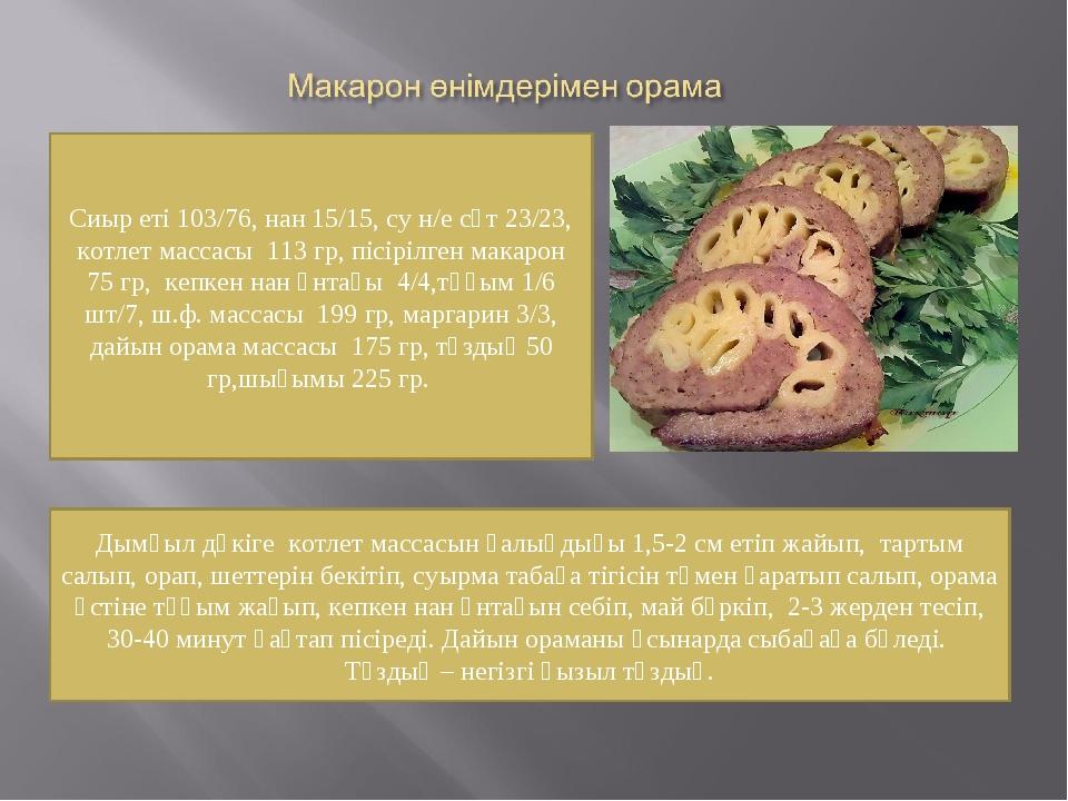 Сиыр еті 103/76, нан 15/15, су н/е сүт 23/23, котлет массасы 113 гр, пісірілг...