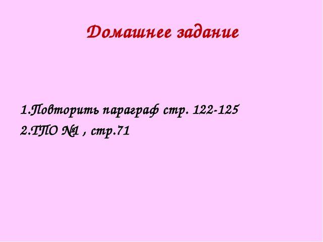 Домашнее задание Повторить параграф стр. 122-125 ТПО №1 , стр.71