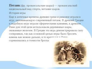 Петанк (фр. провансальские шары) — провансальский национальный вид спорта, м