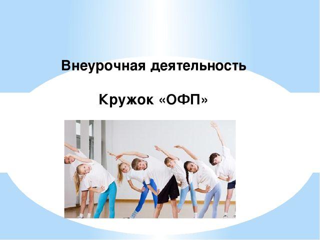 Внеурочная деятельность Кружок «ОФП»