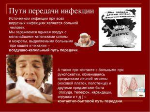 Пути передачи инфекции Источником инфекции при всех вирусных инфекциях являет