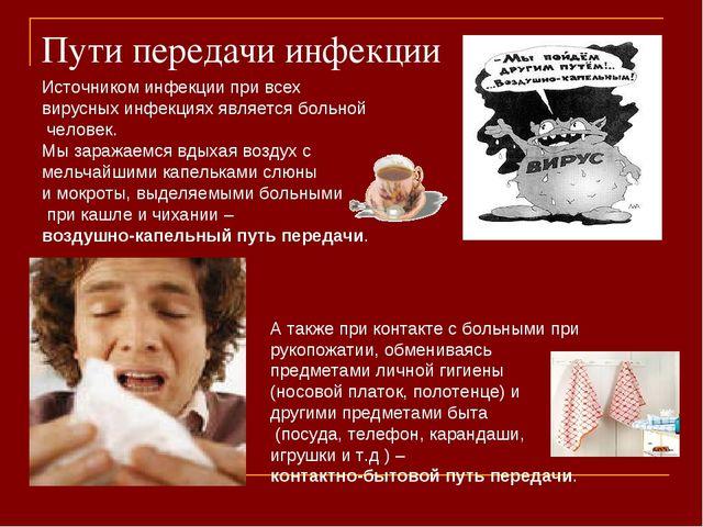 Пути передачи инфекции Источником инфекции при всех вирусных инфекциях являет...