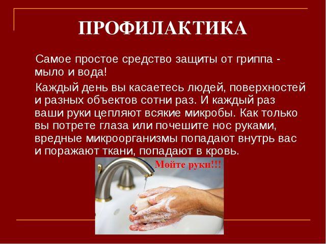 ПРОФИЛАКТИКА Самое простое средство защиты от гриппа - мыло и вода! Каждый де...