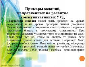 Примеры заданий, направленных на развитие коммуникативных УУД Творческий дикт