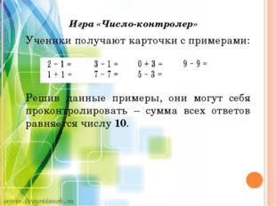 Игра «Число-контролер» Ученики получают карточки с примерами: Решив данные пр