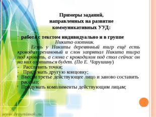 Примеры заданий, направленных на развитие коммуникативных УУД: работа с текст