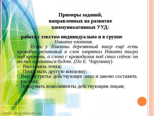 Примеры заданий, направленных на развитие коммуникативных УУД: работа с текст...