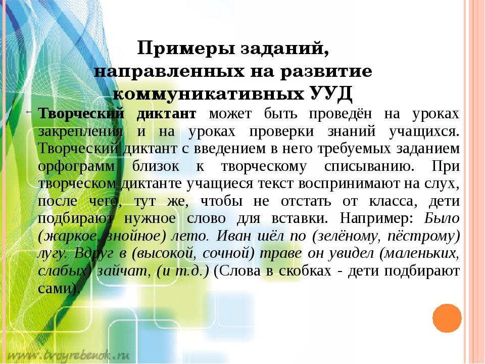 Примеры заданий, направленных на развитие коммуникативных УУД Творческий дикт...