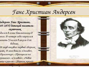 Ганс Христиан Андерсен Андерсен Ганс Кристиан, (1805-1875) датский писатель-с