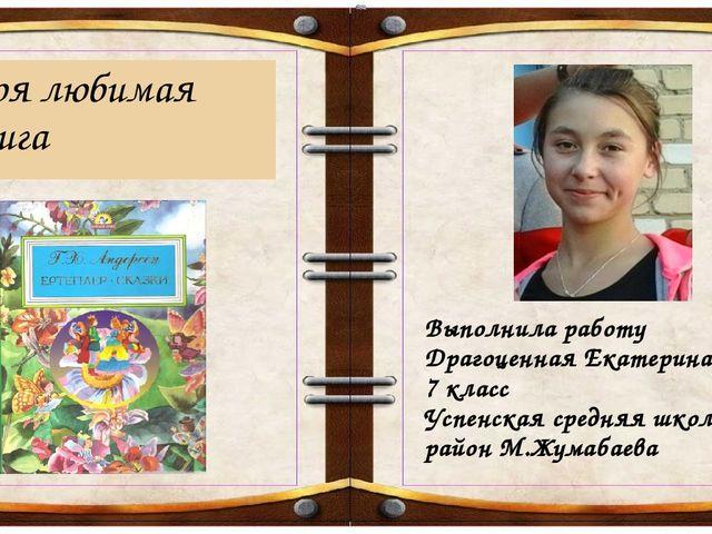 Моя любимая книга Выполнила работу Драгоценная Екатерина 7 класс Успенская ср...