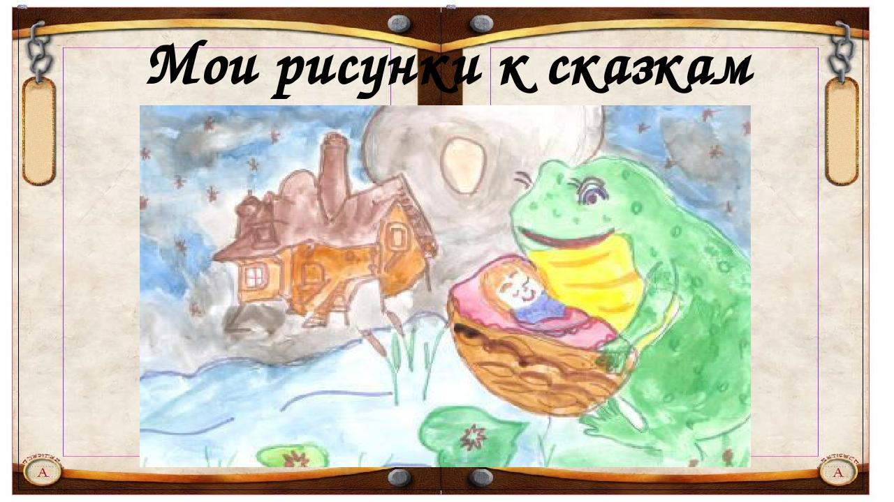Мои рисунки к сказкам