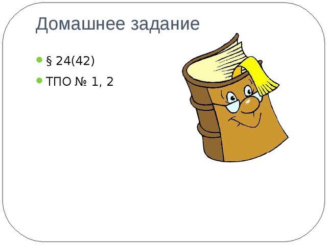 Домашнее задание § 24(42) ТПО № 1, 2