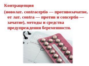 Контрацепция (новолат. contraceptio — противозачатие, от лат. contra — против