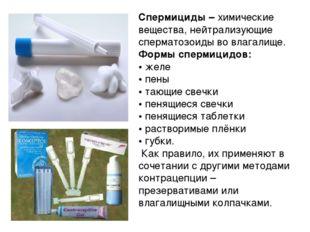 Спермициды – химические вещества, нейтрализующие сперматозоиды во влагалище.
