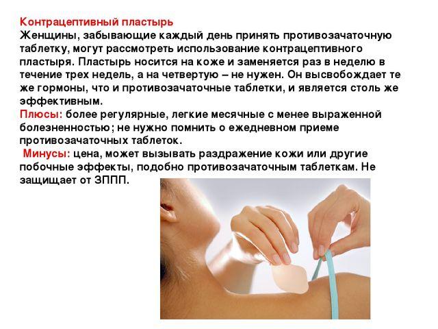 Контрацептивный пластырь Женщины, забывающие каждый день принять противозачат...