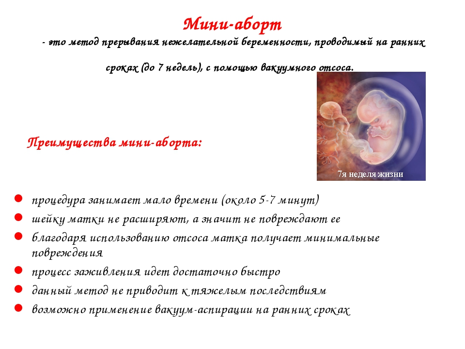 Мини-аборт - это метод прерывания нежелательной беременности, проводимый на р...