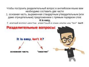 Чтобы построитьразделительный вопрос в английском языкевам необходимо соста