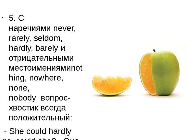 5. С наречиямиnever, rarely, seldom, hardly, barelyи отрицательными местоим...
