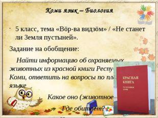 Коми язык – Биология 5 класс, тема «Вöр-ва видзöм» / «Не станет ли Земля пуст