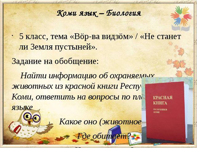 Коми язык – Биология 5 класс, тема «Вöр-ва видзöм» / «Не станет ли Земля пуст...