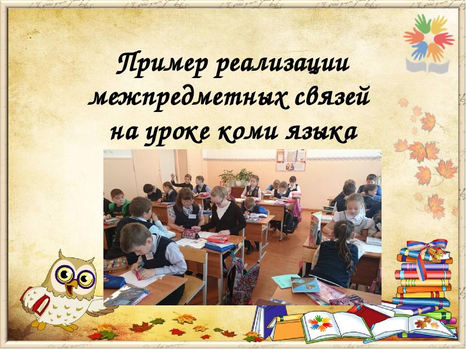 Пример реализации межпредметных связей на уроке коми языка