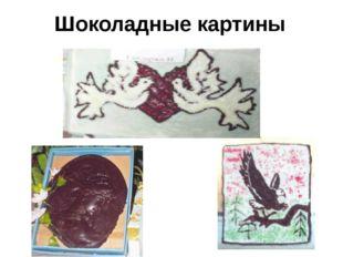 Шоколадные картины
