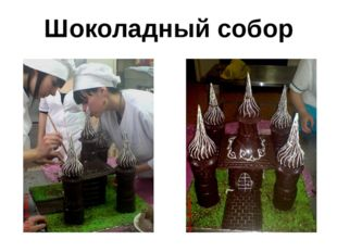 Шоколадный собор