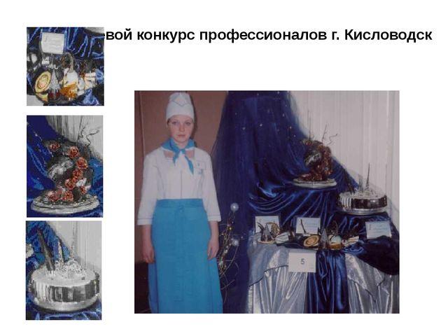 Краевой конкурс профессионалов г. Кисловодск