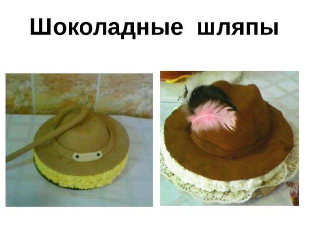 Шоколадные шляпы