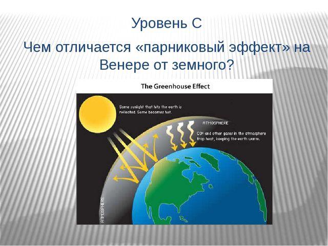 Уровень С Чем отличается «парниковый эффект» на Венере от земного?