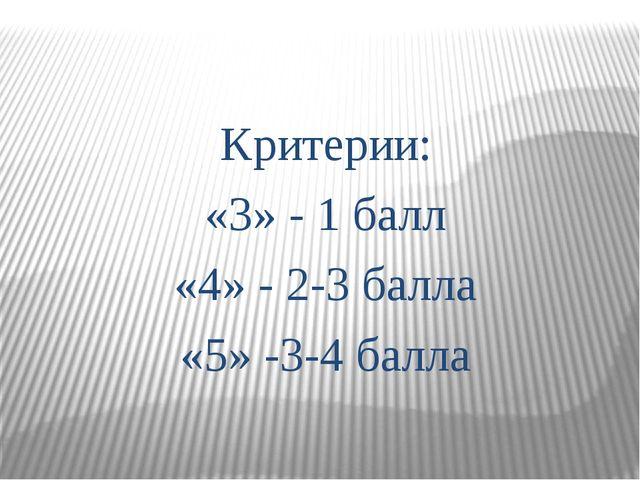 Критерии: «3» - 1 балл «4» - 2-3 балла «5» -3-4 балла