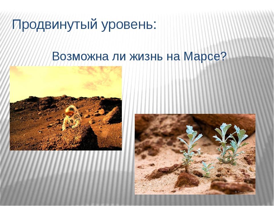 Продвинутый уровень: Возможна ли жизнь на Марсе?