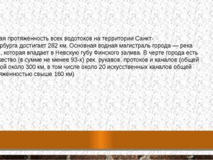 Общая протяжённость всех водотоков на территорииСанкт-Петербургадостигает 2